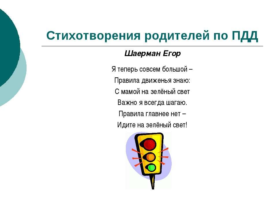 Стихотворения родителей по ПДД Шаерман Егор Я теперь совсем большой – Правила...