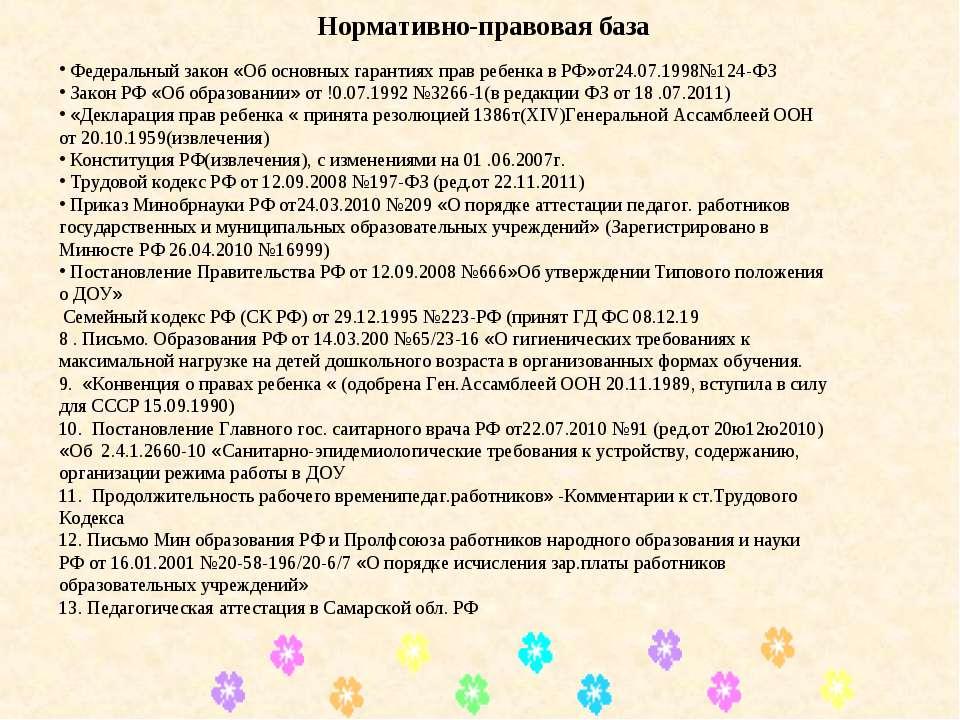 Нормативно-правовая база Федеральный закон «Об основных гарантиях прав ребенк...