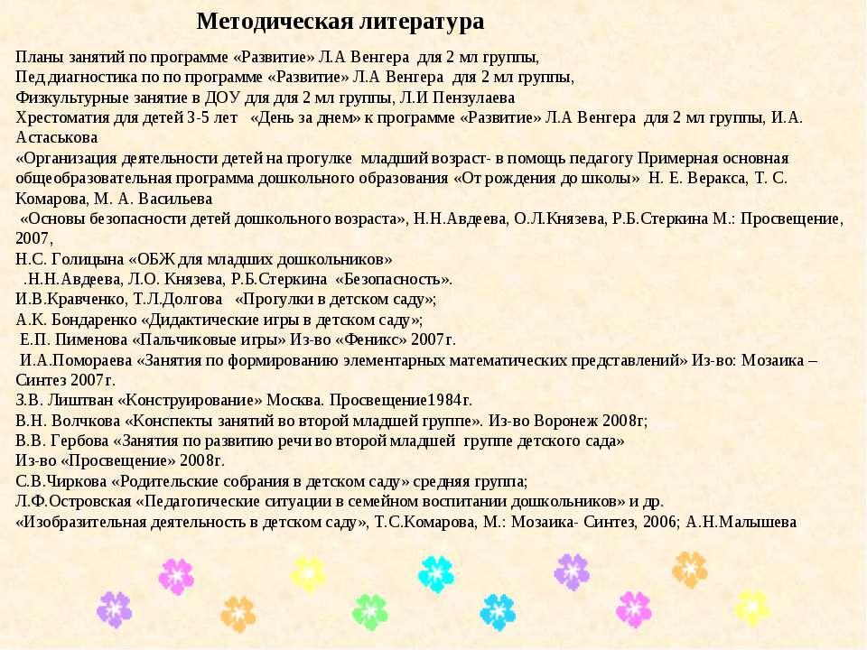 Методическая литература Планы занятий по программе «Развитие» Л.А Венгера для...