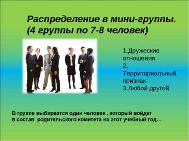 Распределение в мини-группы. (4 группы по 7-8 человек) 1.Дружеские отношения ...