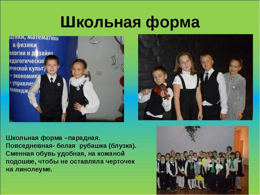 Школьная форма Школьная форма –парадная. Повседневная- белая рубашка (блузка)...