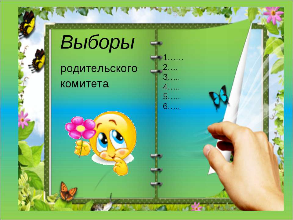 1…… 2…. 3….. 4….. 5….. 6….. Выборы родительского комитета