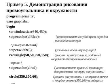 Пример 5. Демонстрация рисования прямоугольника и окружности program gemetry;...
