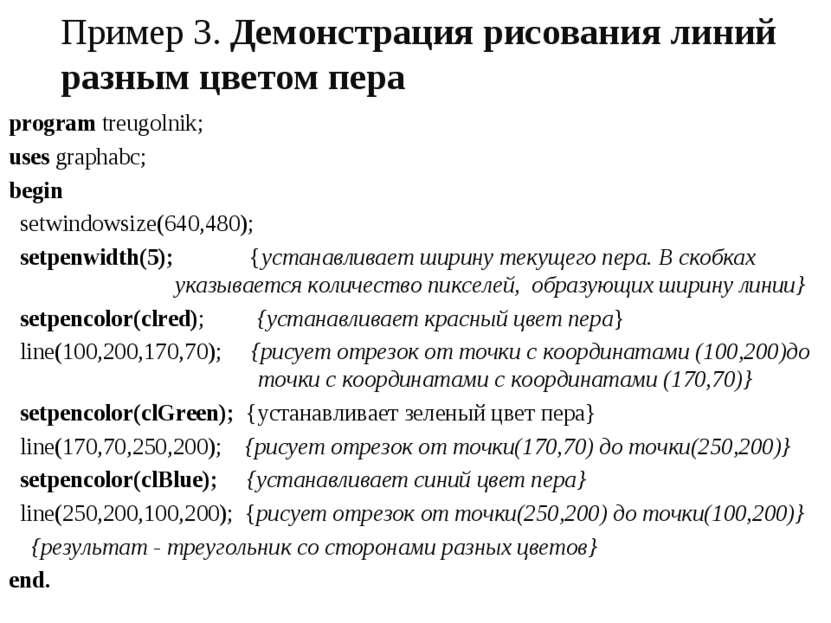 Пример 3. Демонстрация рисования линий разным цветом пера program treugolnik;...