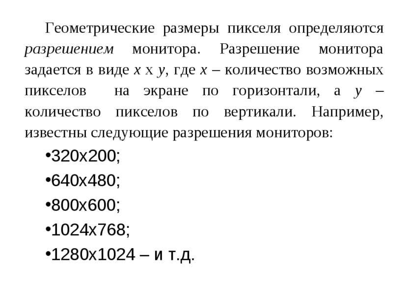 Геометрические размеры пикселя определяются разрешением монитора. Разрешение ...