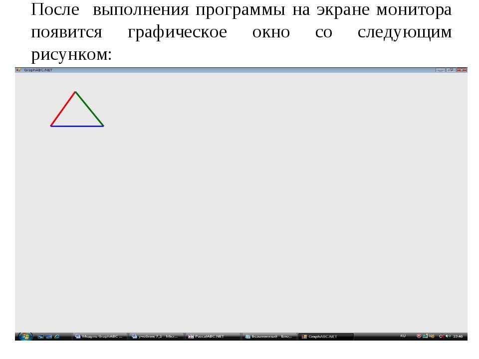 После выполнения программы на экране монитора появится графическое окно со сл...