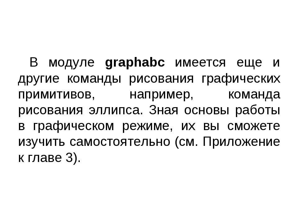 В модуле graphabc имеется еще и другие команды рисования графических примитив...