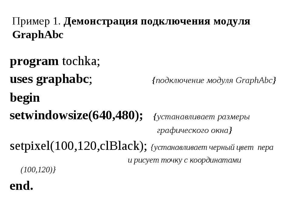 Пример 1. Демонстрация подключения модуля GraphAbc program tochka; uses graph...