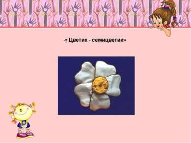 « Цветик - семицветик»