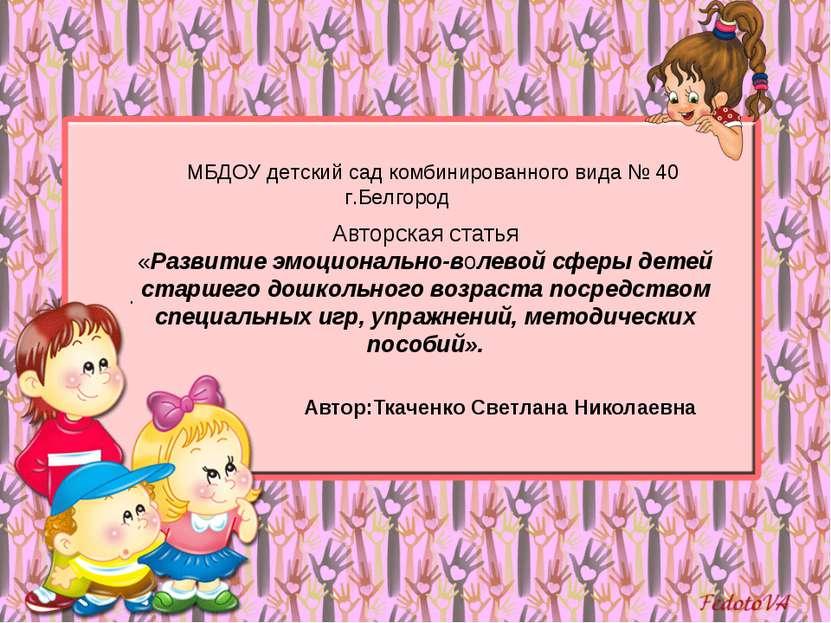 Авторская статья «Развитие эмоционально-волевой сферы детей старшего дошкольн...
