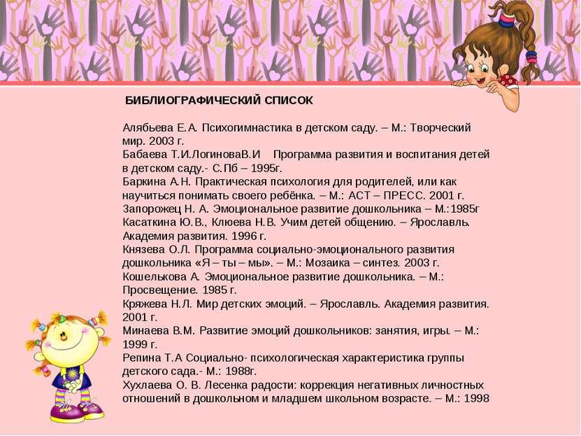 БИБЛИОГРАФИЧЕСКИЙ СПИСОК  Алябьева Е.А. Психогимнастика в детском саду. – М....