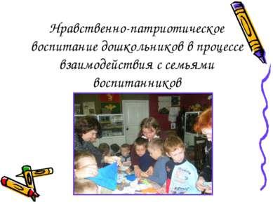 Нравственно-патриотическое воспитание дошкольников в процессе взаимодействия ...