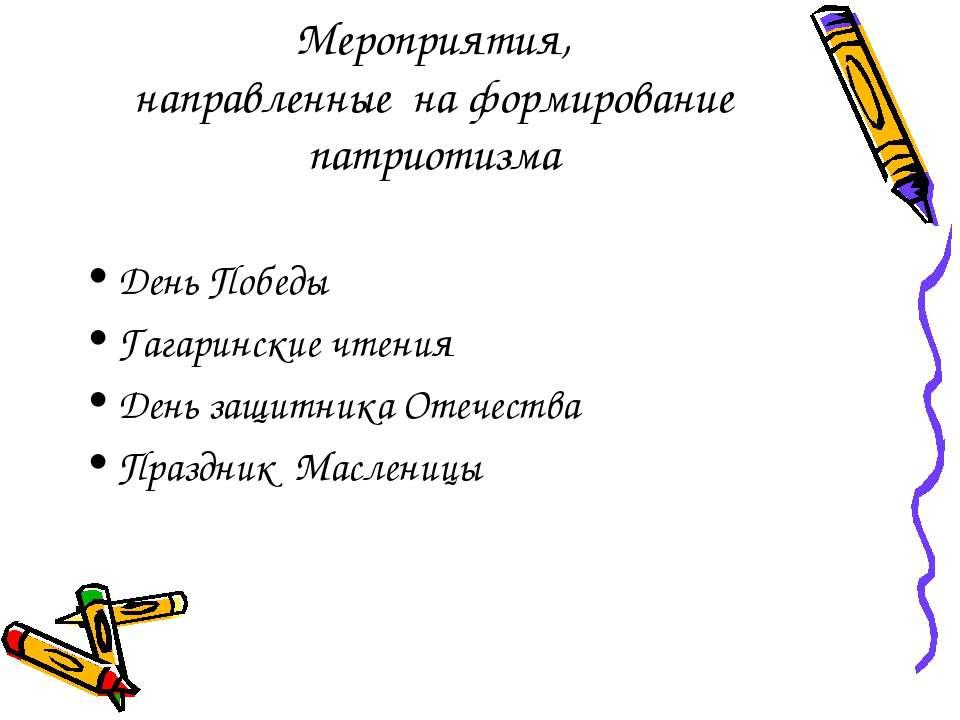 Мероприятия, направленные на формирование патриотизма День Победы Гагаринские...