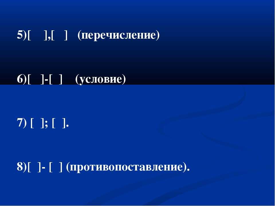 5)[ ],[ ] (перечисление) 6)[ ]-[ ] (условие) 7) [ ]; [ ]. 8)[ ]- [ ] (противо...