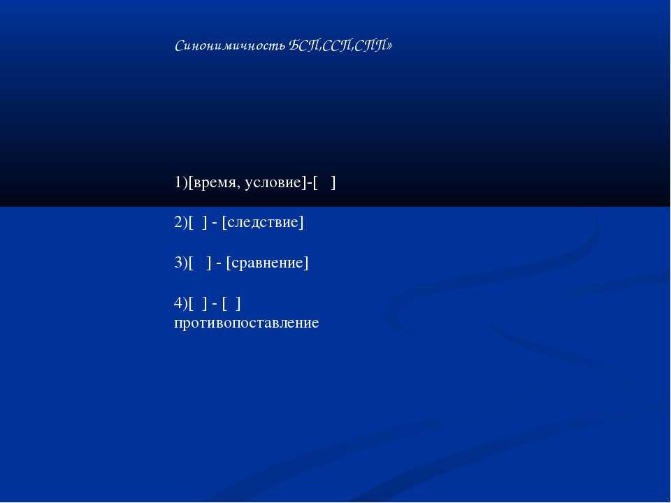 Синонимичность БСП,ССП,СПП» 1)[время, условие]-[ ] 2)[ ] - [следствие] 3)[ ] ...