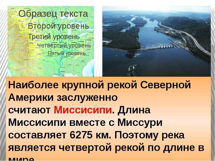 Наиболее крупной рекой Северной Америки заслуженно считаютМиссисипи. Длина М...