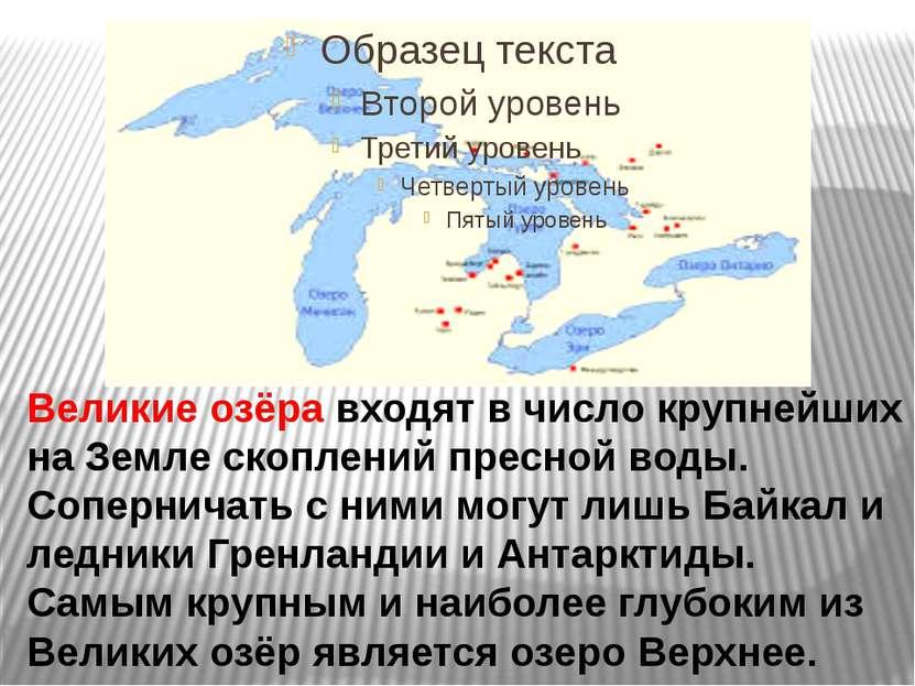 Великие озёра входят в число крупнейших на Земле скоплений пресной воды. Сопе...