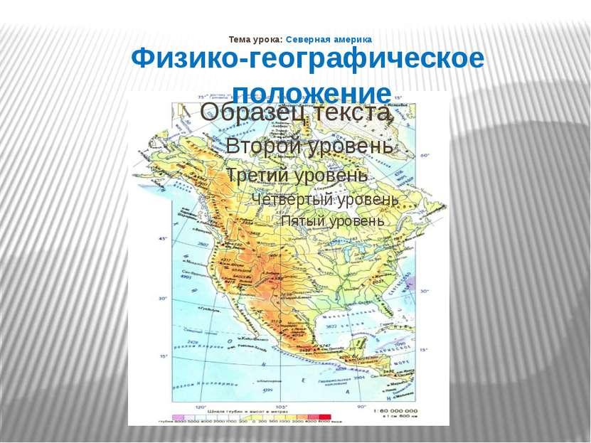 Тема урока: Северная америка Физико-географическое положение