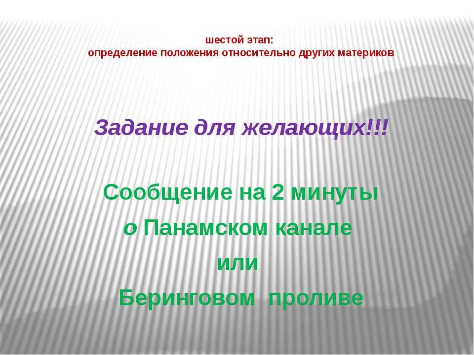 шестой этап: определение положения относительно других материков Задание для ...