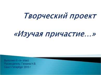 Выполнил 6 «э» класс Руководитель: Генкина Н.В. Санкт-Петербург 2013 г