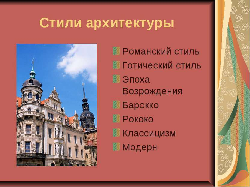 Стили архитектуры Романский стиль Готический стиль Эпоха Возрождения Барокко ...