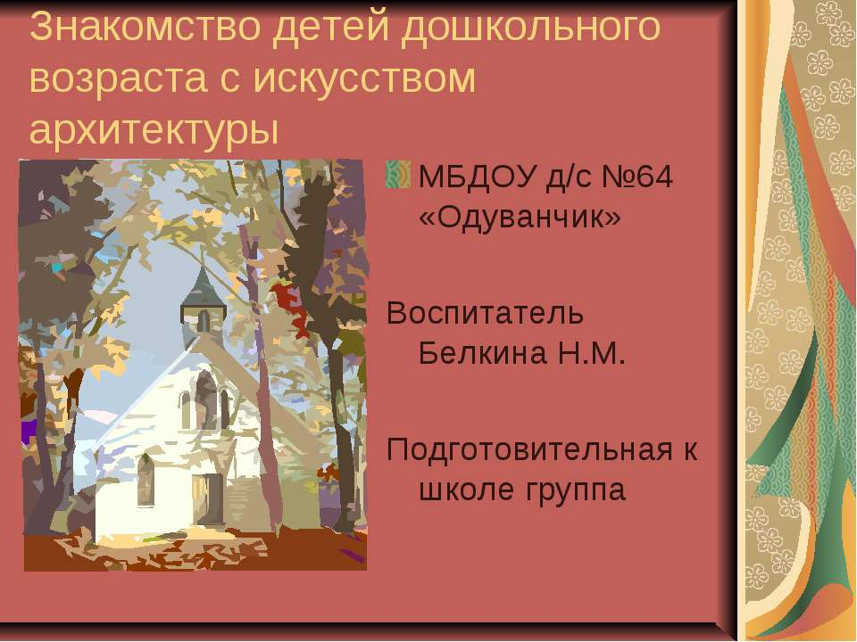 Знакомство детей дошкольного возраста с искусством архитектуры МБДОУ д/с №64 ...