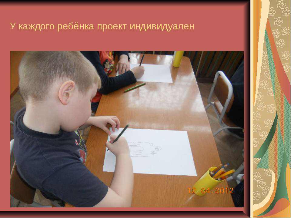 У каждого ребёнка проект индивидуален