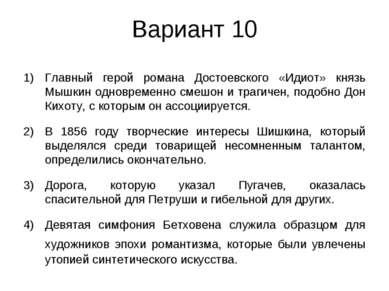 Вариант 10 Главный герой романа Достоевского «Идиот» князь Мышкин одновременн...