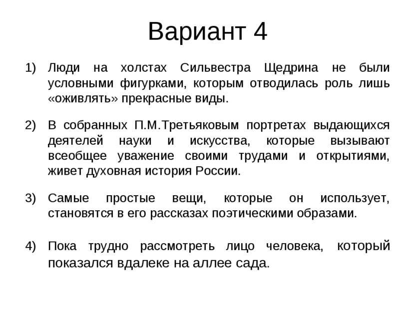 Вариант 4 Люди на холстах Сильвестра Щедрина не были условными фигурками, кот...