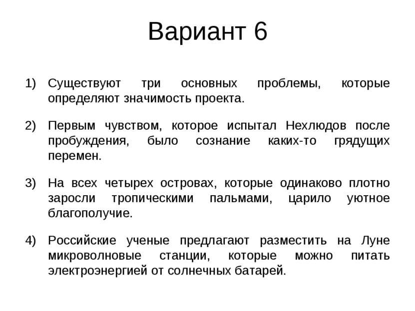 Вариант 6 Существуют три основных проблемы, которые определяют значимость про...