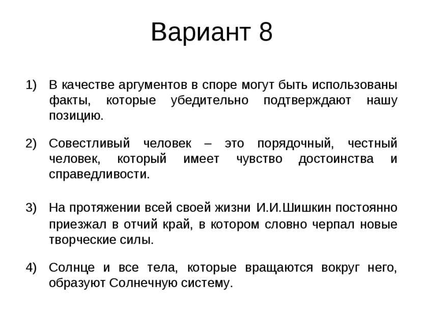 Вариант 8 В качестве аргументов в споре могут быть использованы факты, которы...