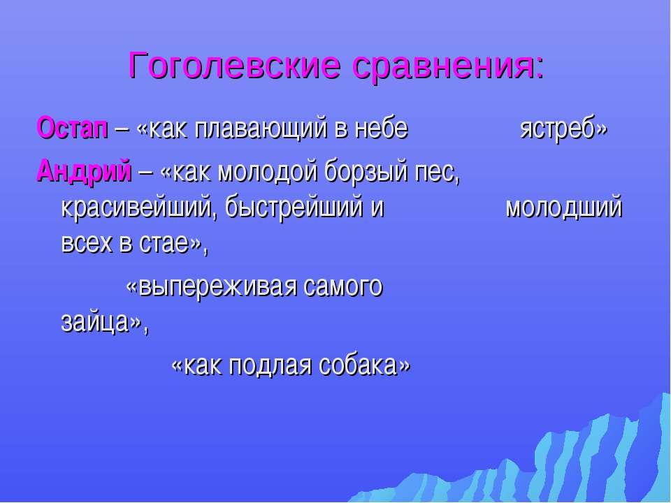Гоголевские сравнения: Остап – «как плавающий в небе ястреб» Андрий – «как мо...