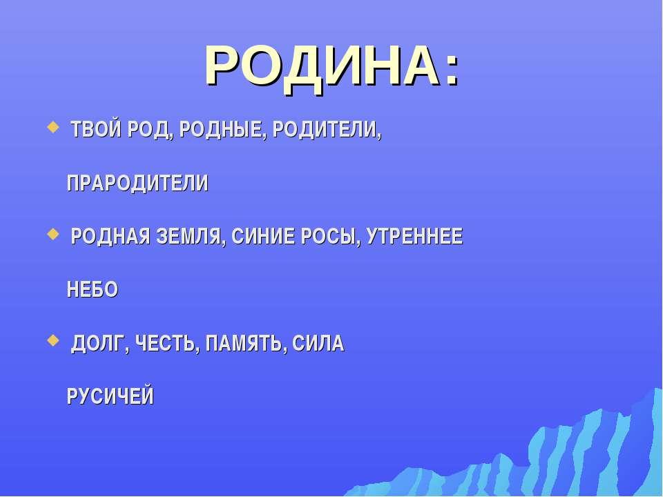 РОДИНА: ТВОЙ РОД, РОДНЫЕ, РОДИТЕЛИ, ПРАРОДИТЕЛИ РОДНАЯ ЗЕМЛЯ, СИНИЕ РОСЫ, УТР...
