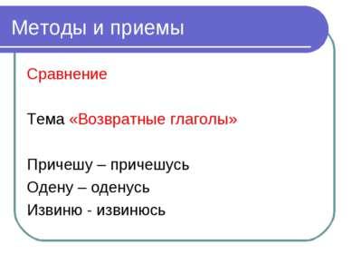 Методы и приемы Сравнение Тема «Возвратные глаголы» Причешу – причешусь Одену...