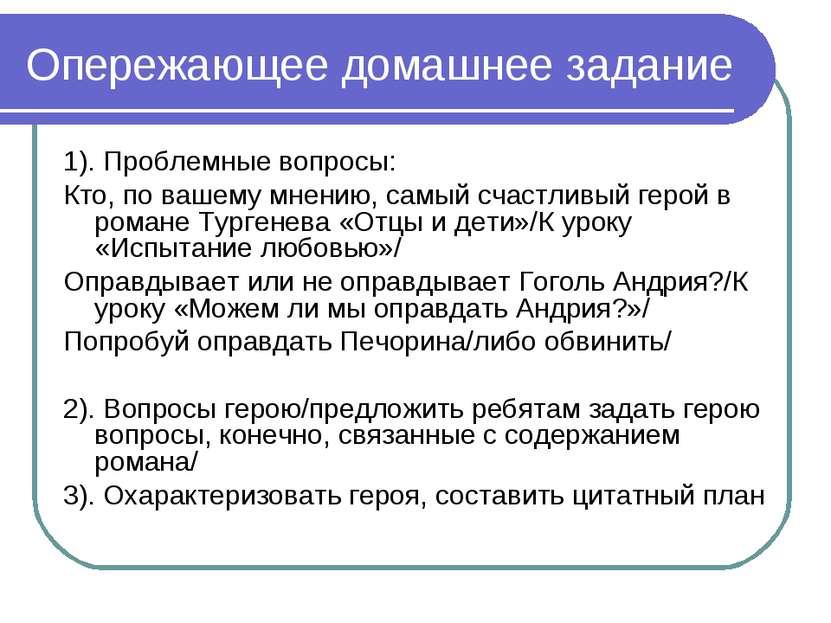 Опережающее домашнее задание 1). Проблемные вопросы: Кто, по вашему мнению, с...