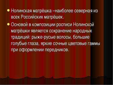 Нолинская матрёшка –наиболее северная из всех Российских матрёшек. Основой в ...