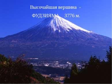 Высочайшая вершина - ФУДЗИЯМА 3776 м.