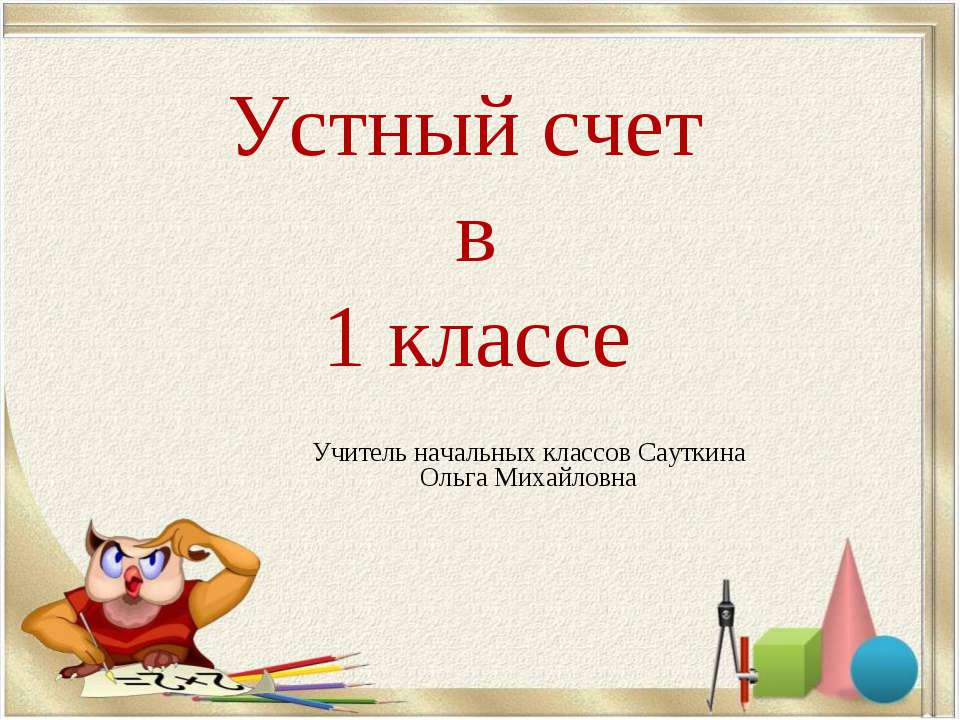 Устный счет в 1 классе Учитель начальных классов Сауткина Ольга Михайловна