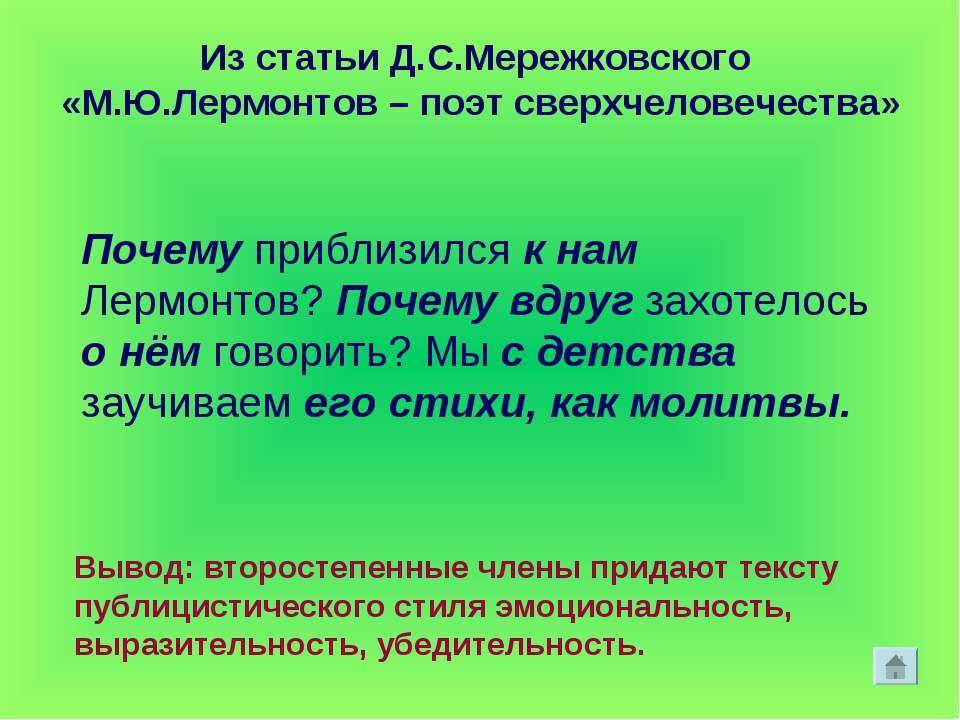 Из статьи Д.С.Мережковского «М.Ю.Лермонтов – поэт сверхчеловечества» Почему п...