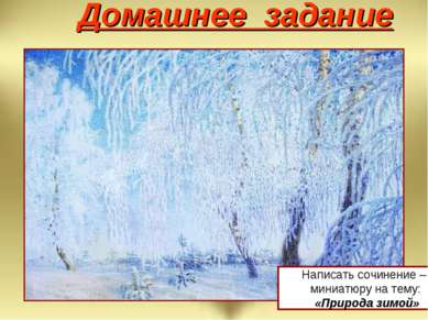 Домашнее задание Написать сочинение – миниатюру на тему: «Природа зимой»