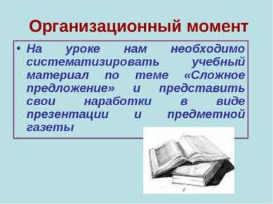 Организационный момент На уроке нам необходимо систематизировать учебный мате...