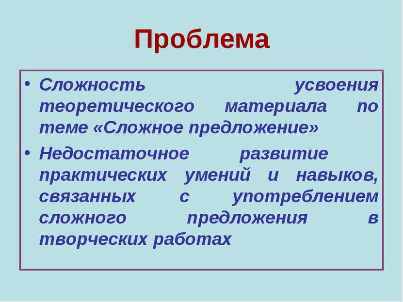 Проблема Сложность усвоения теоретического материала по теме «Сложное предлож...