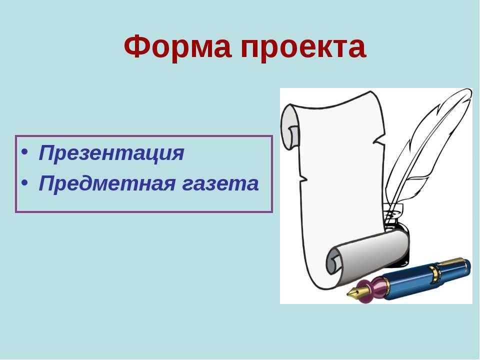 Форма проекта Презентация Предметная газета