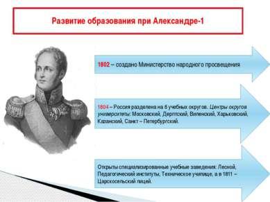 Развитие образования при Александре-1 1802 – создано Министерство народного п...