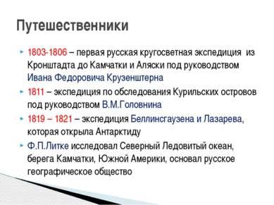 1803-1806 – первая русская кругосветная экспедиция из Кронштадта до Камчатки ...