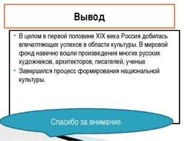 В целом в первой половине XIX века Россия добилась впечатляющих успехов в обл...