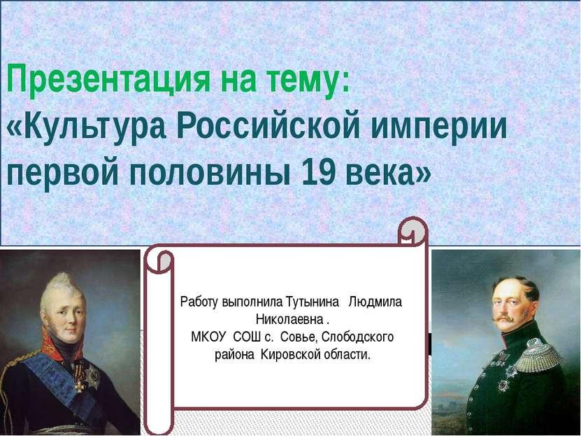 Презентация на тему: «Культура Российской империи первой половины 19 века» Ра...