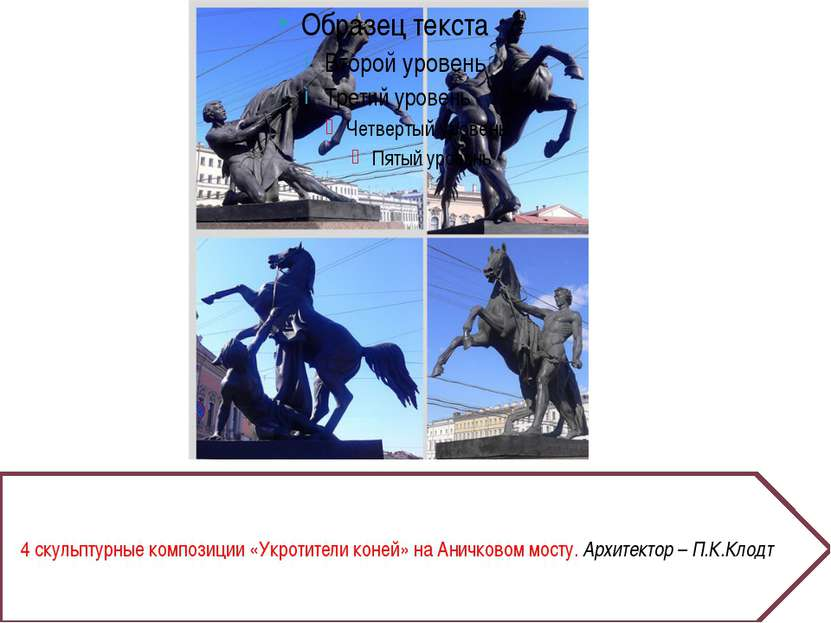 4 скульптурные композиции«Укротители коней»наАничковоммосту. Архитектор –...