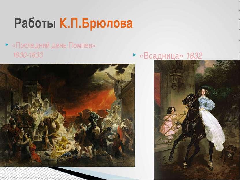 «Последний день Помпеи» 1830-1833 «Всадница» 1832 Работы К.П.Брюлова