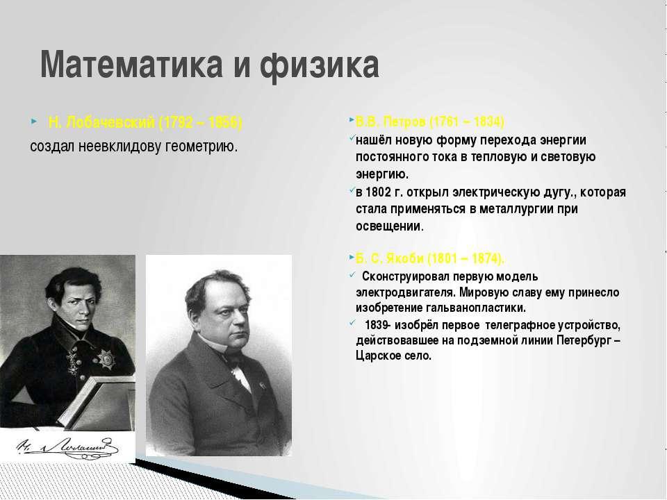 Н. Лобачевский (1792 – 1856) создал неевклидову геометрию. В.В. Петров (1761 ...